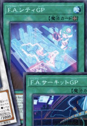 F.A.シティGP
