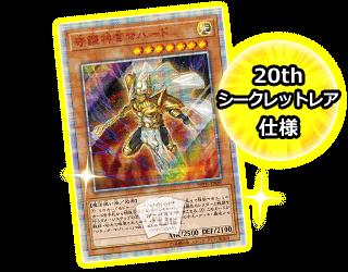 「遊戯王 20th アニバーサリーセット」特典カード
