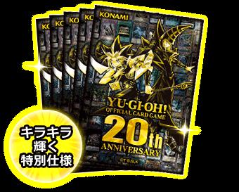 「遊戯王 20th アニバーサリーセット」特製デュエリストカードプロテクター