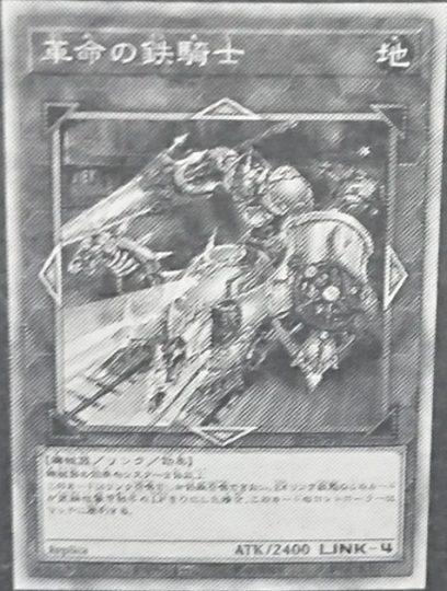 《革命の鉄騎士(かくめいのてつきし)》