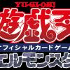 【「デュエリストパック レジェンドデュエリスト編4」発売決定】最新ブースターパック 11月10日