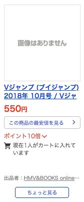 「Vジャンプ2018年10月号」のYahoo!ショッピングの予約
