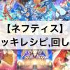 【ネフティス デッキとは】大会優勝デッキレシピ,回し方,カード効果を簡単に解説,考察!