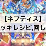 【ネフティス デッキ】大会優勝デッキレシピ,回し方,カード効果を簡単に解説,考察!