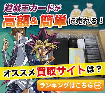 【遊戯王カード買取】おすすめサイトランキング