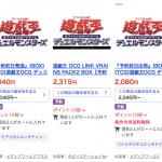【リンクヴレインズパック2 予約まとめ】最安価を複数通販サイトで比較!