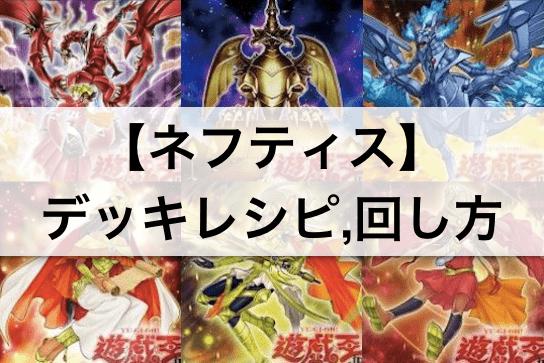 【ネフティス デッキとは】デッキレシピ,回し方,カード効果を解説,考察!