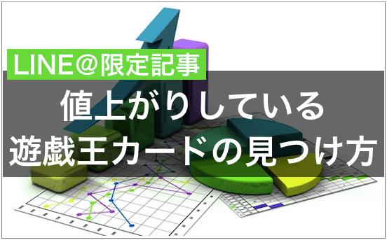 【LINE限定記事】値上がりしている遊戯王カードを見つける方法