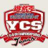 【YCSJ】大会情報更新!優勝賞品やルールが判明!