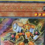 《コード・ジェネレーター》付属判明!「Vジャンプ11月号」付録!