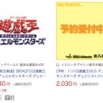 【デュエリストパック レジェンドデュエリスト編4 予約まとめ】最安価を複数通販サイトで比較!