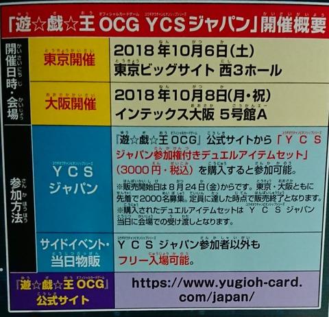 遊戯王チャンピオンシップシリーズジャパン