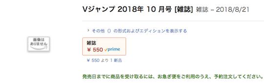 「Vジャンプ2018年10月号」のAmazon予約