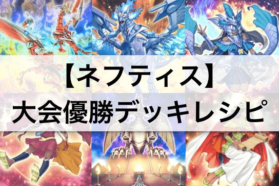【ネフティス優勝デッキレシピ】大会採用カードを考察
