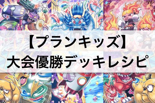 【プランキッズ優勝デッキレシピ】大会採用カードと回し方