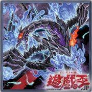 《真紅眼の不屍竜(レッドアイズ・アンデットネクロドラゴン)》
