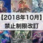 【遊戯王フラゲ】リミットレギュレーション(2018年10月)!【禁止/制限カード改定】