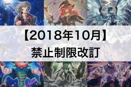 【遊戯王 禁止制限改訂】リミットレギュレーション(2018年10月 ...