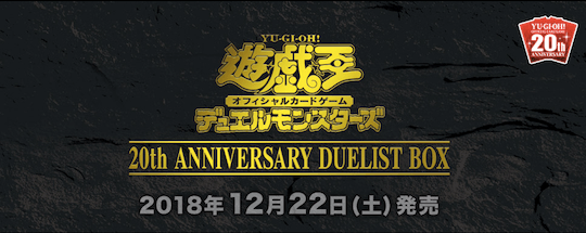 「20th ANNIVERSARY DUELIST BOX」収録カードリスト