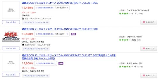 「20th ANNIVERSARY DUELIST BOX」のYahoo!ショッピングの予約