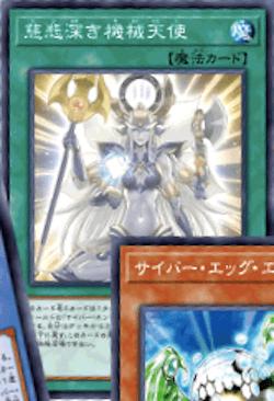 慈悲深き機械天使