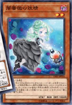 闇薔薇の妖精