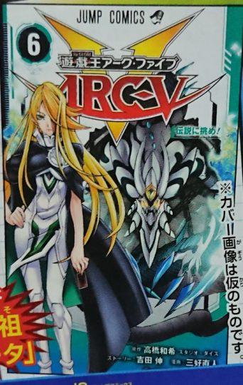 遊戯王ARC-V コミックス第6巻
