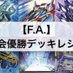 【F.A.優勝デッキレシピ】大会採用カードと回し方を考察!メタビートとの混合構築!