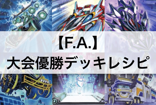 【F.A.優勝デッキレシピ】大会採用カードと回し方を考察
