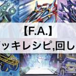 【F.A.デッキ】大会優勝デッキレシピ,回し方,相性の良いカードを簡単に解説,考察!