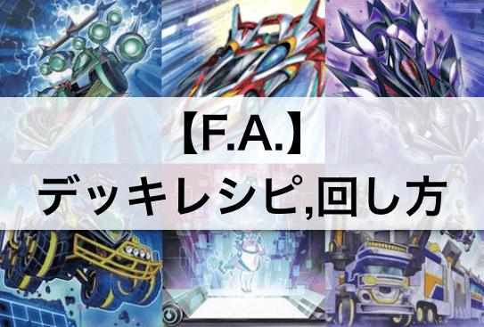 【F.A.デッキとは】デッキレシピ,回し方,相性の良いカードを簡単に解説,考察!