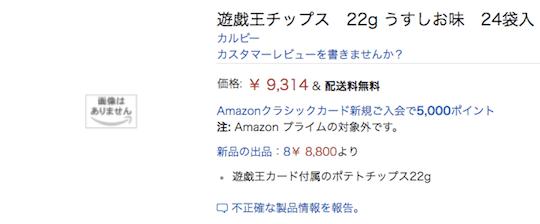 「遊戯王チップス」のAmazon予約