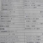 【遊戯王 フラゲ】2018年10月リミットレギュレーションが公式リーク!?【禁止制限カード改訂 恒例】
