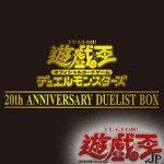 【20th ANNIVERSARY DUELIST BOX 予約開始!】Amazonで定価+送料無料で予約可能!