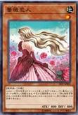 《薔薇恋人(バラ・ラヴァー)》