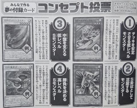 「遊☆戯☆王 夢の付録カード研究クラブ」