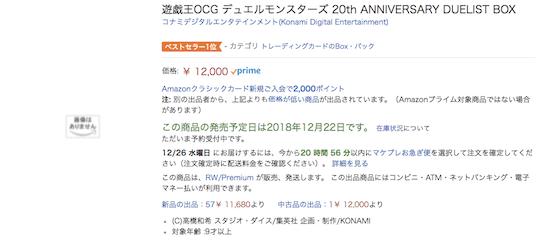 「20th ANNIVERSARY DUELIST BOX」のAmazon予約