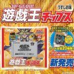 【遊戯王チップス 新規カード3枚効果判明!】《ポテト&チップス》《魂の開封》《農園からの配送》