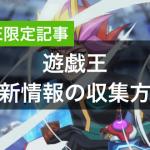 【LINE参加者限定】遊戯王の最新情報を集める5つ+αの方法
