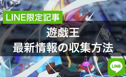 【LINE限定記事】遊戯王の最新情報を集める5つの方法