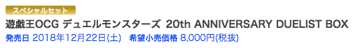 「20th ANNIVERSARY DUELIST BOX」予約情報比較まとめ