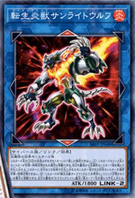 転生炎獣(サラマングレイト)サンライトウルフ