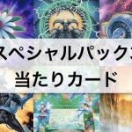 【スペシャルパック 20th Anniv. Vol.3】当たりカードランキング: 買取価格,相場まとめ!
