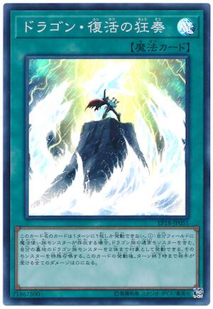 「エクストラパック2018」当たりカード7位:《ドラゴン・復活の狂奏》