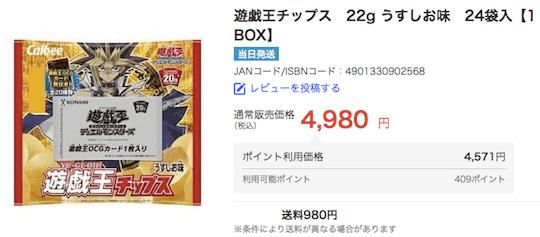 「遊戯王チップス」のYahoo!ショッピングの予約2