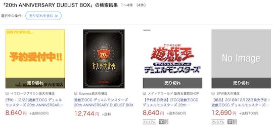 「20th ANNIVERSARY DUELIST BOX」の楽天市場の予約