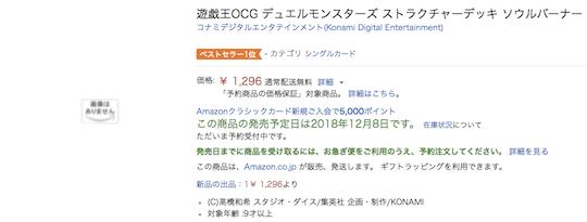 「ストラクチャーデッキ ソウルバーナー」のAmazon予約