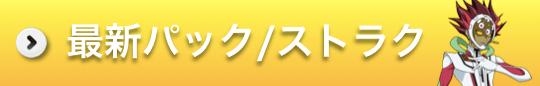遊戯王 最新情報 最新パック/ストラクチャーデッキ