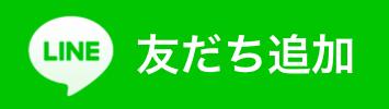 きりぶろLINE