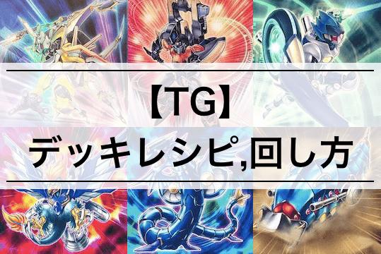 【TG(テックジーナス)デッキ まとめ】デッキレシピ,回し方,相性の良いカード
